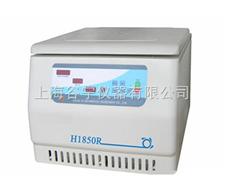 H-1850R台式高速冷冻离心机