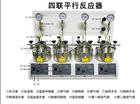 25ML四联平行反应器