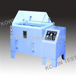 KW-ST-90金屬鹽霧腐蝕試驗箱,五金鹽霧測試箱