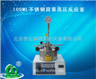 100ML不锈钢简易高压反应釜
