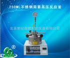 250ML不锈钢简易高压反应釜