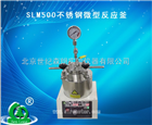 SLM500不锈钢微型反应釜