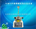 SLM25不锈钢微型高压反应釜