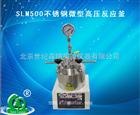 SLM500不锈钢微型高压反应釜