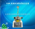 50ML高频电感加热反应釜