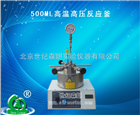 500ML高温高压反应釜