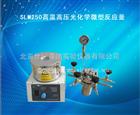 SLM250高温高压光化学微型反应釜