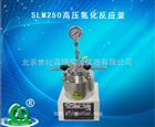 SLM250高压氢化反应釜