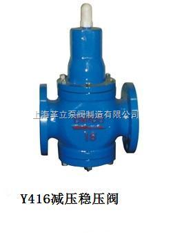 y416可调式减压稳压阀y416-上海革立泵阀制造有限图片