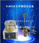 SLM50光化学微型反应釜