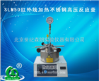 SLM50红外线加热不锈钢高压反应釜
