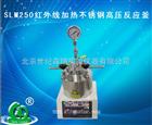 SLM250红外线加热不锈钢高压反应釜