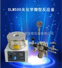 SLM500光化学微型反应釜