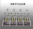 50ML四联平行反应器