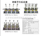 四联平行反应器