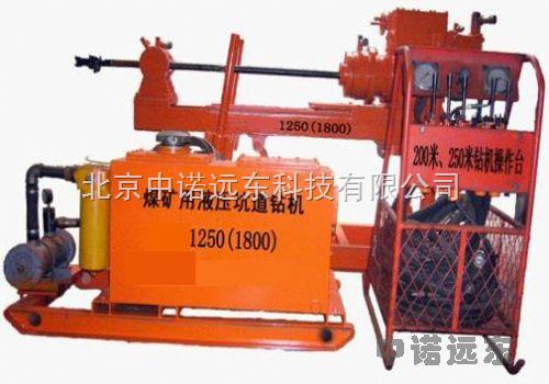 zn17-1250 北京中诺远东生产矿用液压坑道钻机 现货供应图片