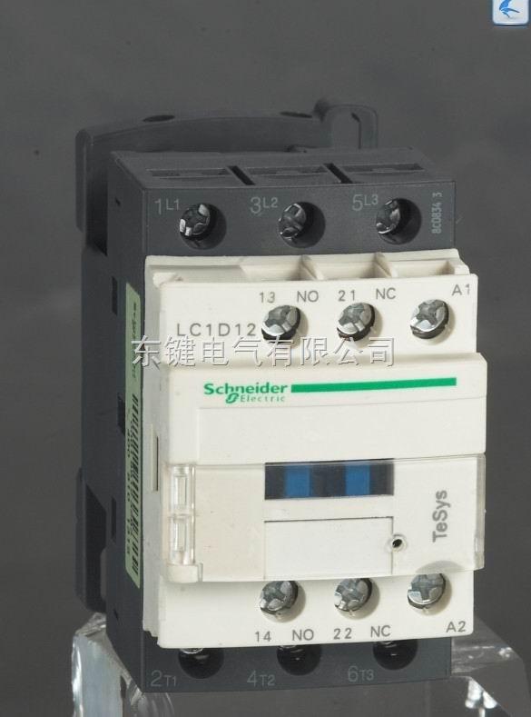 lc1-d12-施耐德交流接触器现货