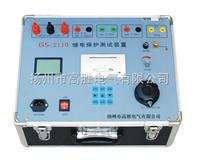 GS2210继电保护试验箱