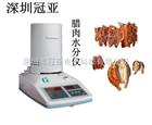 SFY-20AZ专业腊肉水分仪_腊肉水分仪