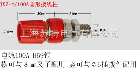 jxz-4/100a圆形接线柱jxz-4/100a圆形接线柱