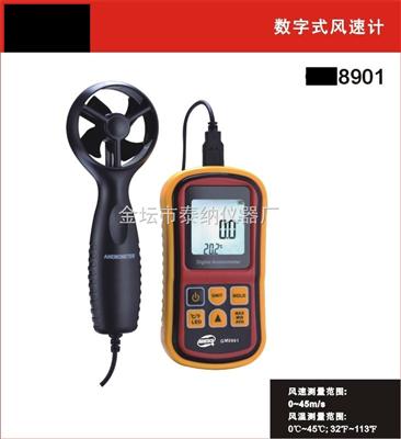 G8901便携式风速仪