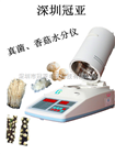 SFY-6国标法原理食用真菌水分测定仪仪