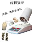 SFY-6Z专业阿威菇、灰树花菇水分仪