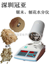 SFY-60Z专业玉米芯水分测定仪