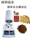 SFY-20AZ专业烟丝含水率定仪_国家标准方法