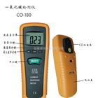 CO-180CO-180一氧化碳检测仪