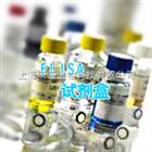 人卵清蛋白特异性IgE(OVA sIgE)ELISA试剂盒