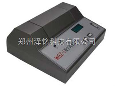 WGZ-1数字式浊度仪 实验室数字式浊度仪 工矿企业数字式浊度仪
