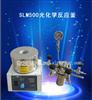 SLM500光化学反应釜