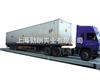 SCS上海电子数字汽车衡品牌质量可靠的厂家