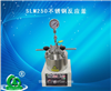 SLM250不锈钢反应釜
