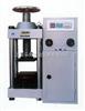 DYE-2000数字液压水泥试验机 现货供应