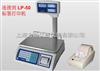 郑州电子秤--立杆电子打印桌秤30kg