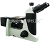 倒置金相显微镜4XB-C|金相显微镜价格|上海金相显微镜-上海绘统光学厂