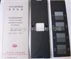 评定变色用灰色样卡GB-250-2008