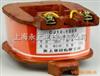 CJ12-150A交流接觸器線圈