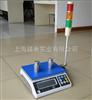 ACS三色灯报警电子秤,15kg报警电子秤,30kg报警电子桌秤