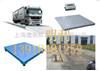 丹阳电子地磅-◆厂家欢迎您来参观指导:120吨80吨60吨18米