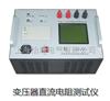 KSBZ-3,KSBZ-5,KSBZ-10,KSBZ-20,KSBZ-40变压器直流电阻测试仪