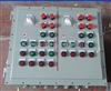 防爆照明配电箱、BXM防爆照明配电箱价格、防爆配电箱
