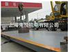上海生产的120吨地磅价格大概多少钱?
