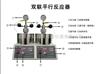 10ML双联平行反应器