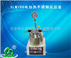 SLM100电加热不锈钢反应釜