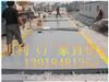 贺州电子地磅-◆厂家欢迎您来参观指导:120吨80吨60吨18米