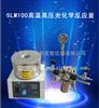 SLM100高温高压光化学反应釜