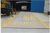 灵武电子地磅-◆厂家欢迎您来参观指导:120吨80吨60吨18米